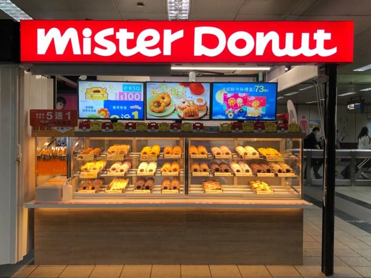 【連鎖品牌菜單】Mister Donut 優惠活動、最新菜單、門市分店(持續更新中)