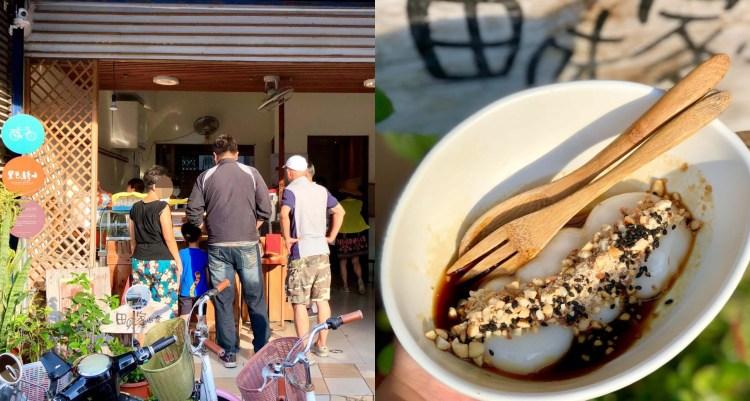 【台東美食】田味家|在地人推薦的銅板小點,來這必點牛汶水!