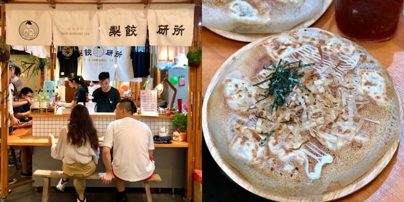 【台中美食】製餃研所Dumpling.LAB|新開幕!帶有文青風格的日式攤位好有fu,就位於富地市場 Foodie Market裡