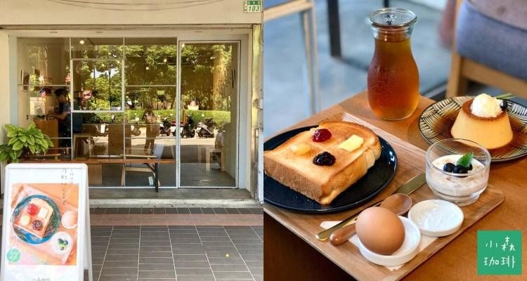 【新莊美食】小森珈琲 mori coffee 隱藏在住宅區內的不限時咖啡廳,四種果醬通通一次滿足