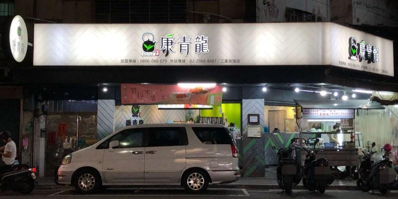 【連鎖品牌菜單】康青龍人文茶飲|康青龍人文茶飲菜單|康青龍人文茶飲最新消息|康青龍人文茶飲分店資訊 (持續更新中)