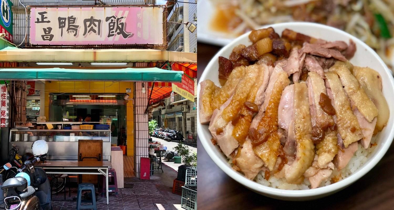 【高雄美食】正昌鴨肉飯|隱藏版限量鴨腿飯!武廟週邊必吃的鴨肉專賣店