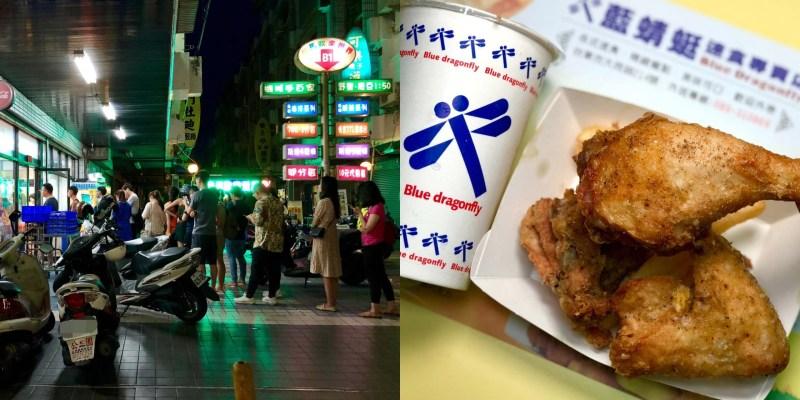 【台東美食】藍蜻蜓炸雞 超人氣排隊炸雞,平假日生意都超好!