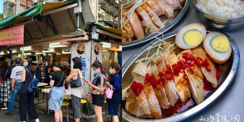 【台北美食】山內雞肉 南機場必吃超人氣排隊雞肉飯,沒吃過千萬別說來過!