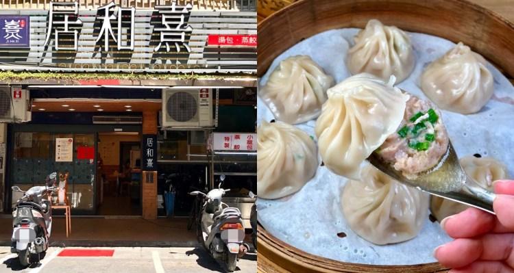 【台北美食】居和熹湯包|內湖737巷必吃美食之一,湯包、蒸餃及酸辣湯通通一次都滿足!