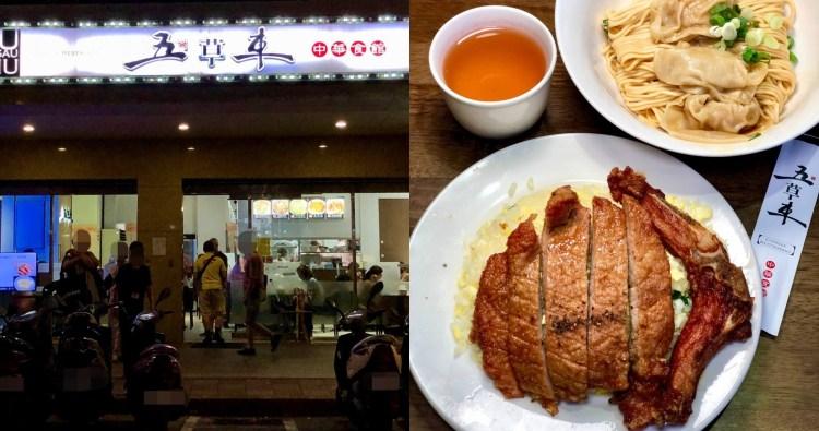 【台北美食】五草車中華食館|平價版的鼎泰豐!來這必點排骨蛋炒飯,多種口味的中式料理任君挑選