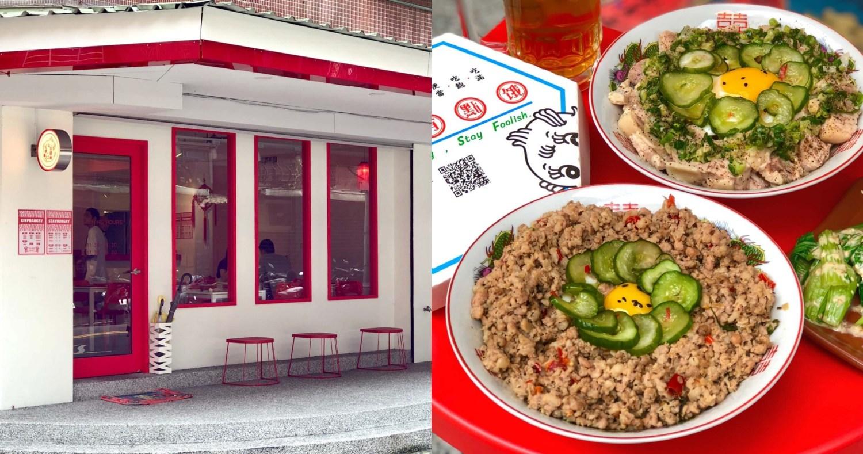 【台北美食】我還有點餓|顛覆傳統的中式便當店,不只裝潢連店員都很新潮,吵架王匾額是店內的特色!
