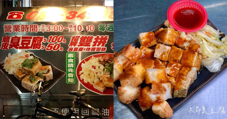 【台東美食】久昂臭豆腐 在地人大力推薦!招牌炸雙拼絕對是必點品項