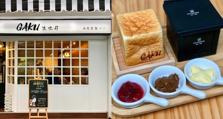 【台北美食】GAKU生吐司|新開幕!內用限定的小生吐司搭配三種果醬好滿足,只要佰元就能吃到!