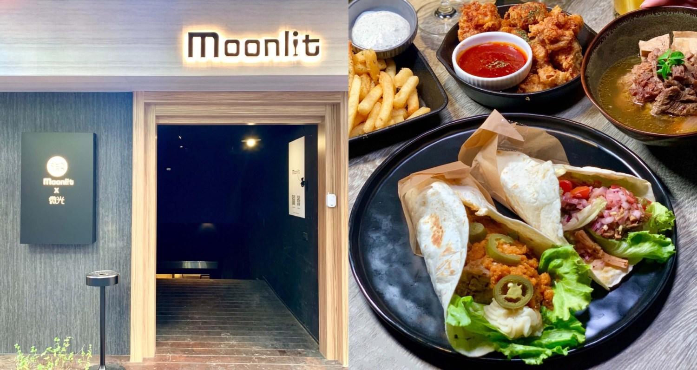 【淡水美食】微光Moonlit|新開幕!隱藏在淡江大學巷弄內低調的酒吧,多達百位的座席、獨立的包廂空間、特色餐點、多款調酒、射飛鏢機台通通一次滿足!