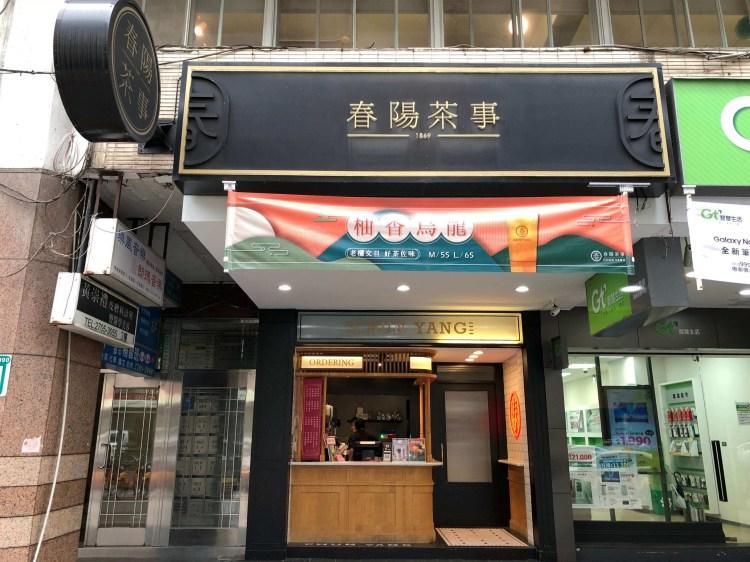 【連鎖品牌菜單】春陽茶事CHUN YANG|菜單、分店資訊(持續更新中)