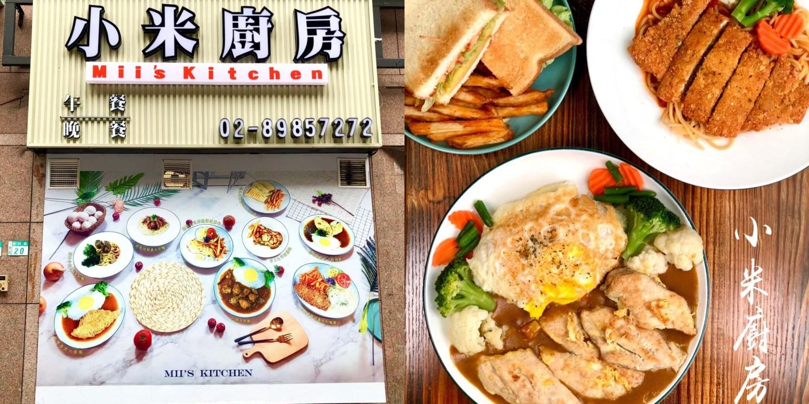 【三重美食】小米廚房 新開幕!主打中式簡餐的平價料理,只要點選一份餐點即送一杯紅茶!