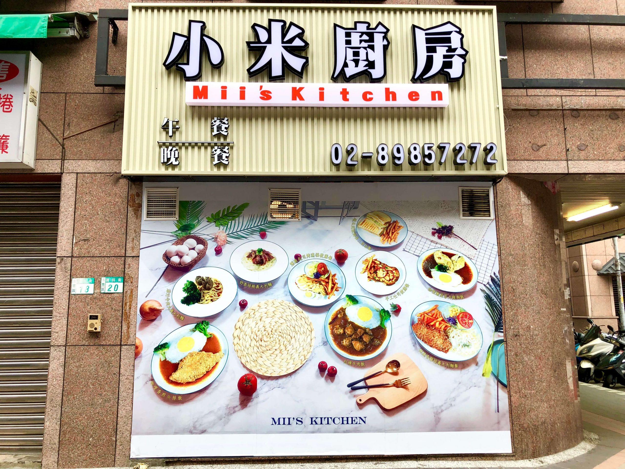 【三重美食】小米廚房|新開幕!主打中式簡餐的平價料理。只要點選一份餐點即送一杯紅茶! - 跟著Donna一起 ...
