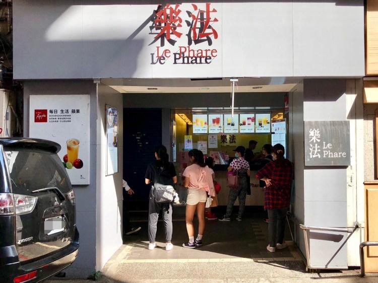 樂法Le Phare|菜單、最新消息及分店資訊 (持續更新中)