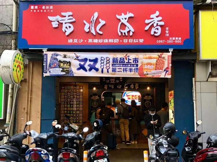 【連鎖品牌菜單】清水茶香|清水茶香菜單|清水茶香分店資訊 (持續更新中)