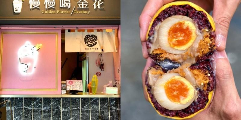 【台北美食】金丸溏心飯糰|芋泥肉鬆溏心蛋飯糰也能蹦出新滋味,超隱密且低調的飯糰專賣店就在這裡!