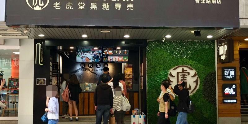 老虎堂Tigersugar|菜單、聯名商品及分店資訊 (持續更新中)