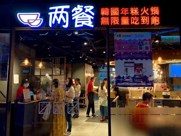 兩餐|菜單、食材介紹及分店資訊 (持續更新中)