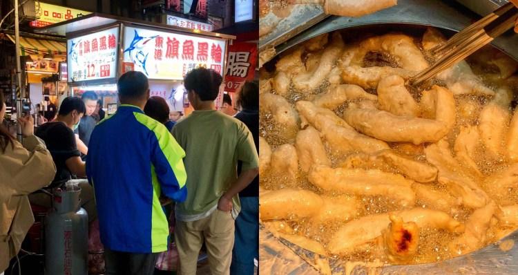 【萬華美食】東港旗魚黑輪|艋舺夜市內超人氣的小吃攤,一支只要12元!