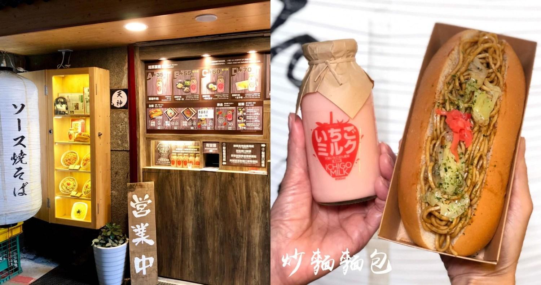 【台北美食】福岡天神屋台炒麵麵包|隱藏在台北車站巷弄內超神祕的日式小店,全素也可食!