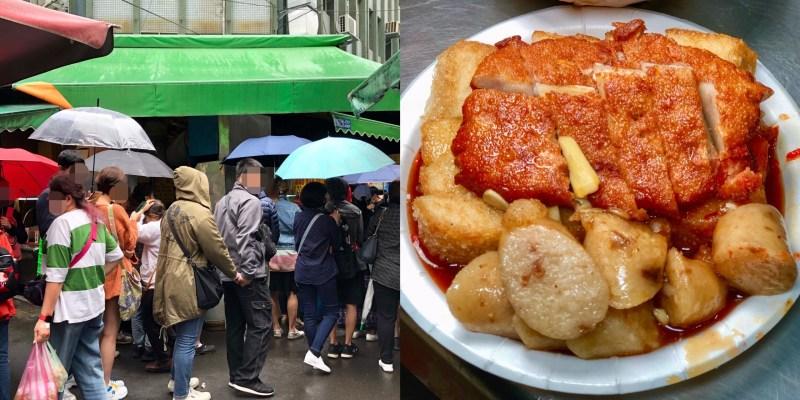 【板橋美食】高記生炒魷魚|黃石市場內超高人氣的排隊小吃,樣樣都是銅板價!