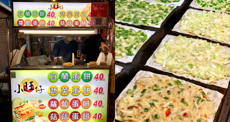 【台北美食】小旺仔宜蘭蛋餅|景美夜市超人氣美食之一,酥脆的方形餅皮搭配滿滿的餡料好幸福!