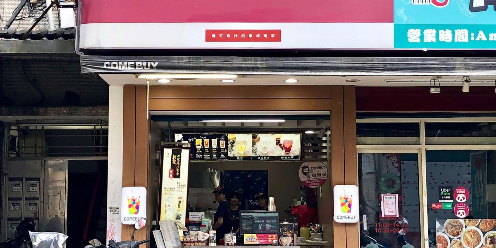 COMEBUY|菜單及分店資訊(持續更新中)