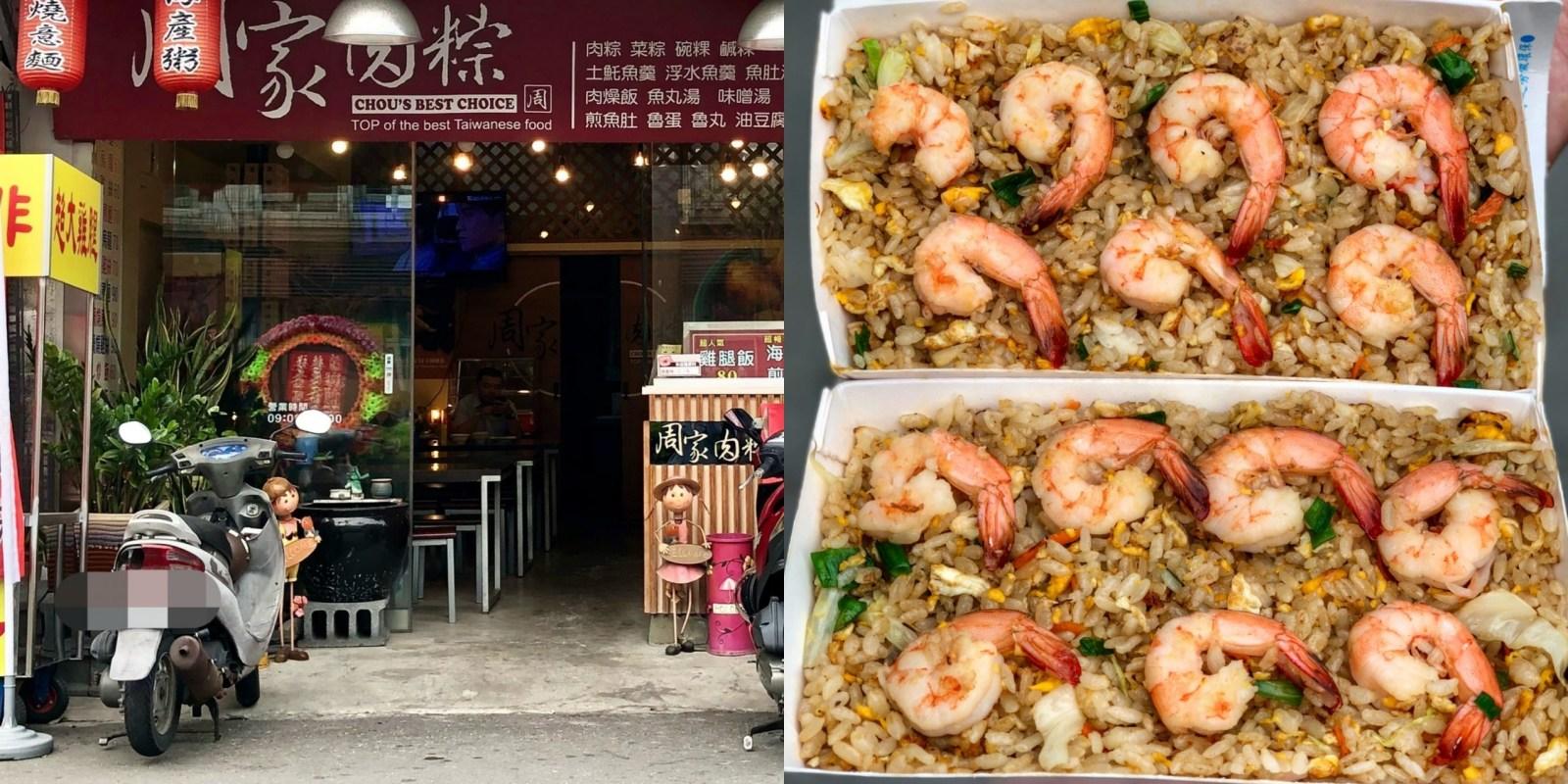 【台南美食】周家古早味碗粿/肉粽|七隻大蝦擺好擺滿,每一口都能吃得到清爽鮮甜的滋味!