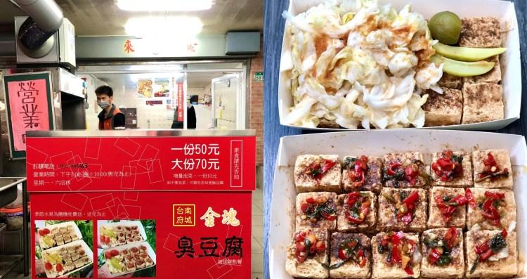 【台南美食】金塊臭豆腐 如同金塊般的臭豆腐,搭配時令水果是特色!
