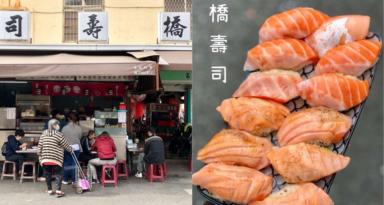 【台南美食】橋壽司|老字號平價街邊日式料理店,鮭魚新鮮又肥嫩!