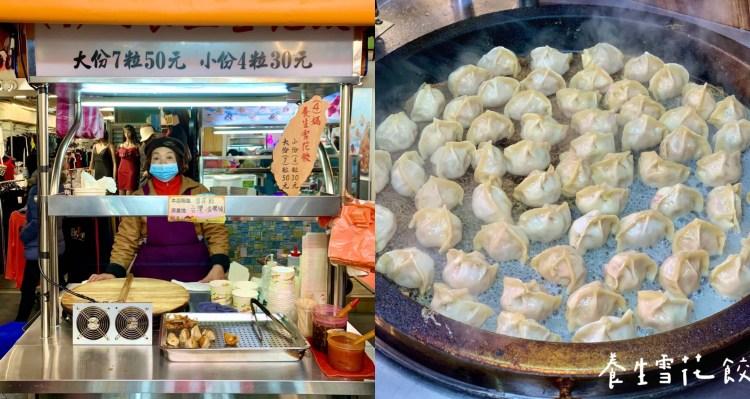 【三重美食】養生雪花餃|新開幕!內餡使用高山高麗菜,每一顆都能吃得到滿滿的清甜味~