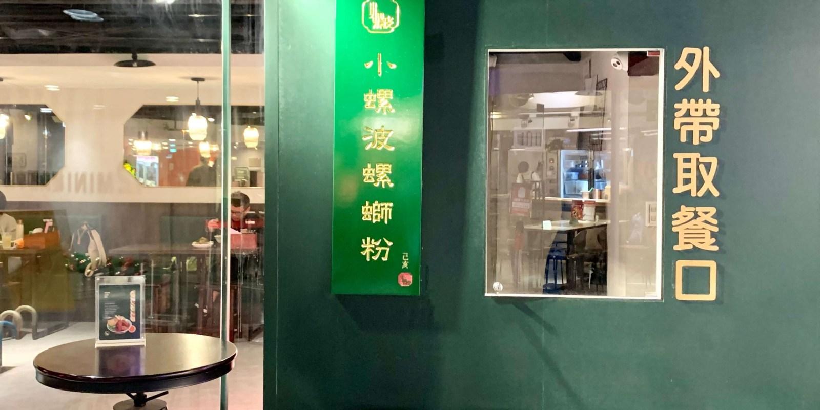 小螺波 XIAO LUO BO的2021年外送優惠、內用菜單及分店資訊 (6月更新)