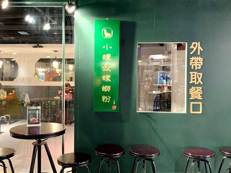 小螺波 XIAO LUO BO的2021年菜單及分店資訊 (1月更新)