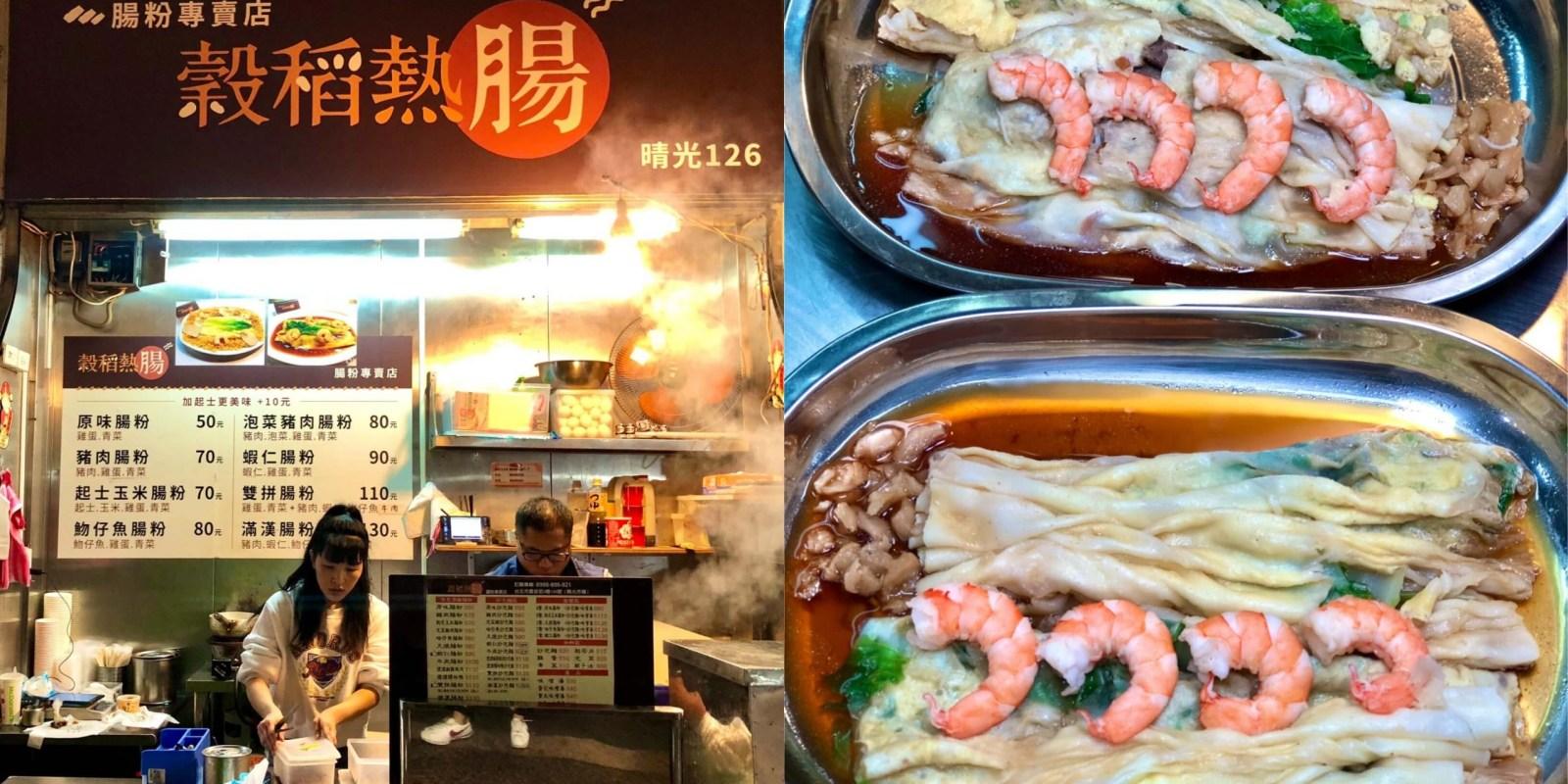 【台北美食】穀稻熱腸 隱藏在晴光市場內的廣式腸粉,從基本口味到滿漢一次擁有!
