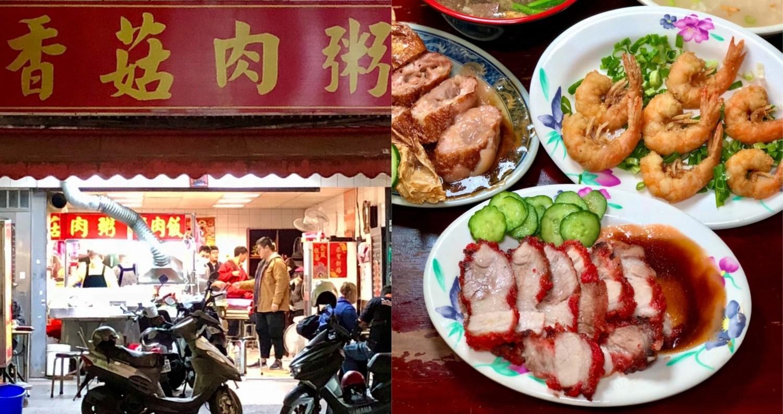 【板橋美食】香菇肉粥 在地人推薦的超人氣宵夜店,紅燒肉、五香肉捲、炸蝦仁一次擁有!