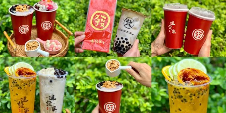 【台北美食】進發家 新上市~主打用吸的紅豆圓仔湯及紅豆紫米燒仙草,絕對不能錯過!