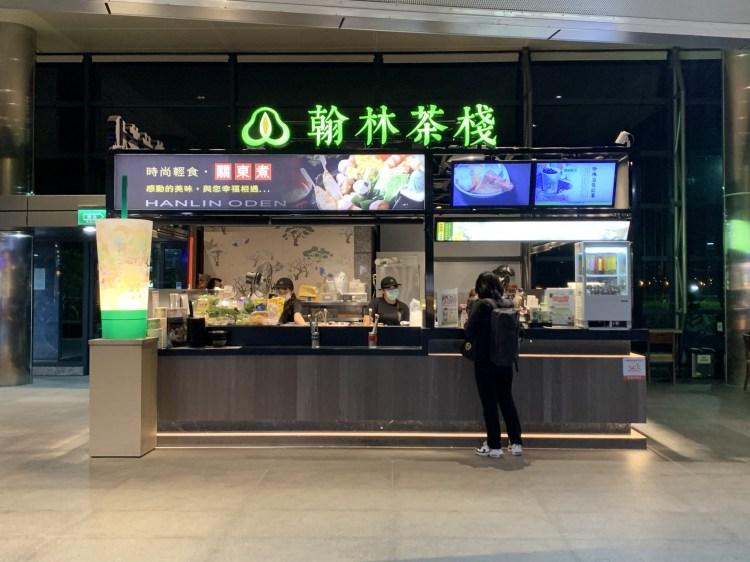 翰林茶館2021年菜單及分店資訊 (2月更新)
