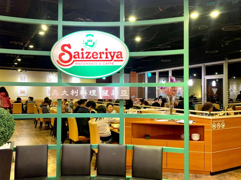 薩莉亞2021年菜單、最新消息及分店資訊 (3月更新)