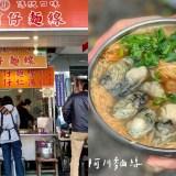 【台北美食】阿川麵線|新鮮肥美的蚵仔搭配軟嫩入味的大腸好銷魂,來這就是要點一碗綜合麵線!
