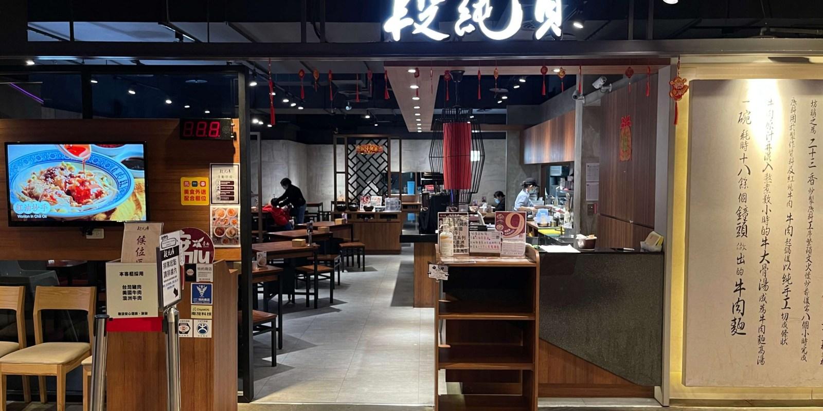 段純貞2021年菜單及分店資訊 (4月更新)