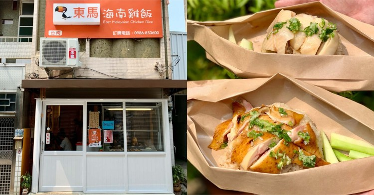 【台南美食】東馬海南雞飯 高雄超人氣海南雞飯進駐台南,使用紙包呈現超卡哇伊!