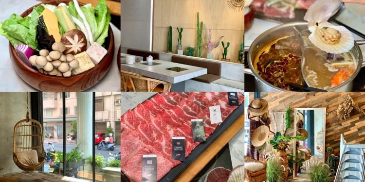 【台南高雄聚餐】花花世界鍋物WHATSWORLDresort 從環境到餐點樣樣精緻浮誇,店內更是設有拍照打卡區!