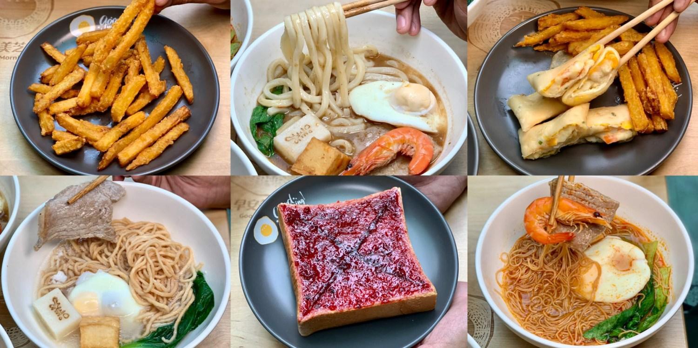 【台北美食】早安美芝城|充滿濃厚台南風情的鍋燒意麵,原味、沙茶、椒麻通通吃得到!