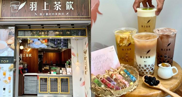 【台北美食】羽上茶飲(林森店) 遇上最好的茶與你也能在林森北路上喝得到囉~近期還推出了母親節限定活動!