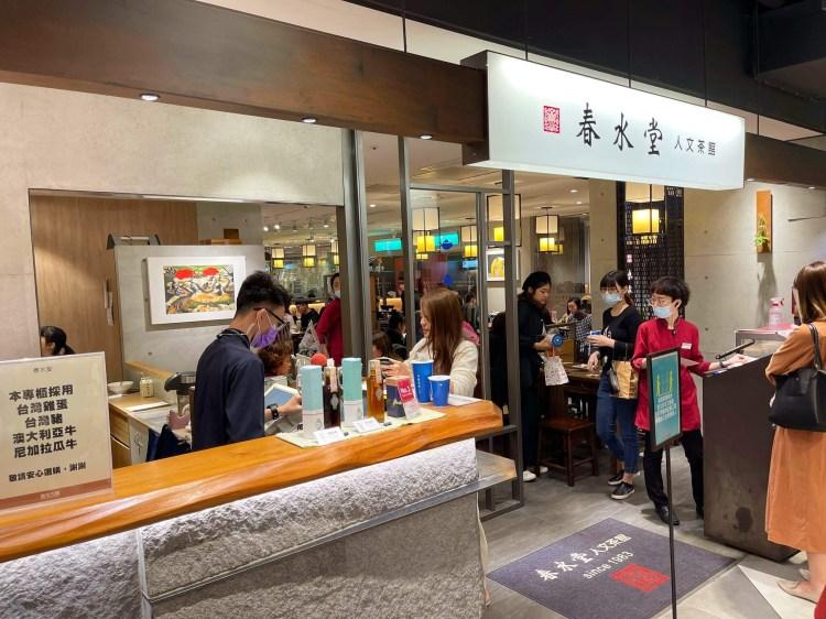 春水堂2021年外帶菜單、內用菜單、最新消息及分店資訊 (7月更新)