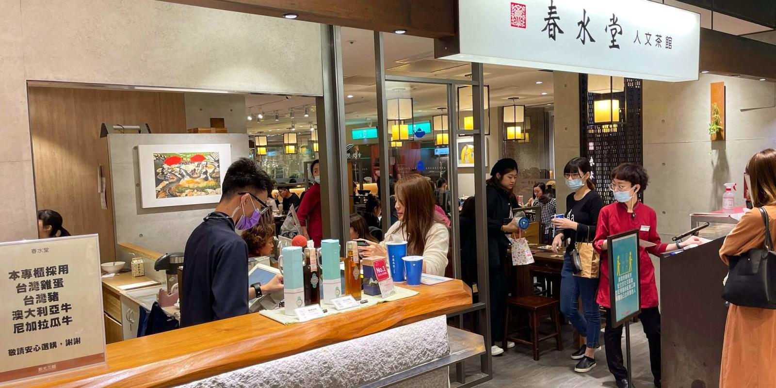 春水堂2021年外帶菜單、內用菜單、最新消息及分店資訊 (6月更新)