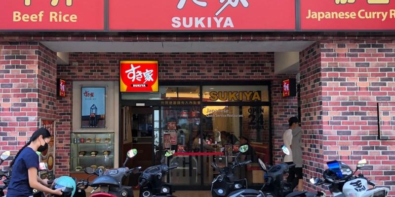 すき家(Sukiya)2021年菜單、優惠、最新品項和分店介紹(7月更新)