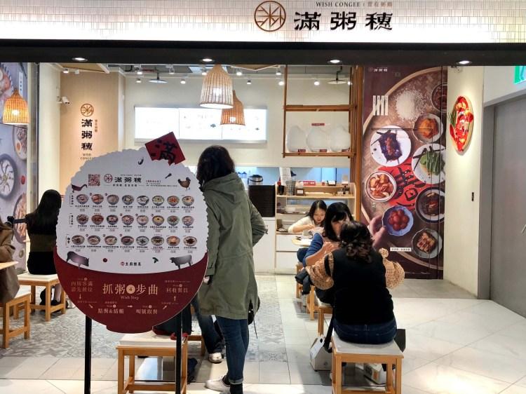 滿粥穗2021年菜單、最新消息及分店資訊 (7月更新)