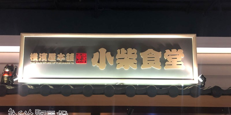 桃園 | 橫濱屋本舖小柴食堂 大江美食 日本直送鰻魚飯