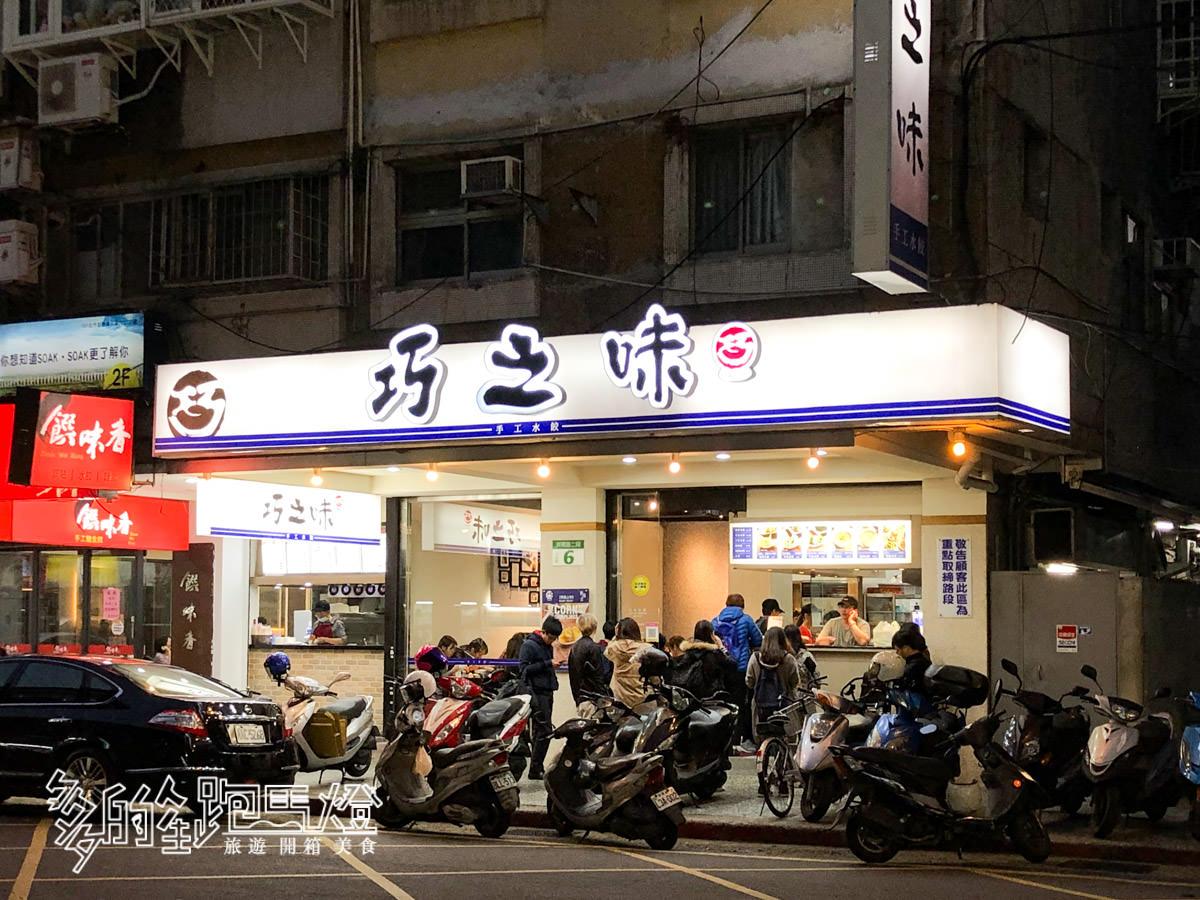 臺北 | 巧之味手工水餃 臺北必吃水餃,八元吃到干貝水餃 - 多多人生跑馬燈